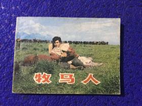 电影版连环画 【牧马人】