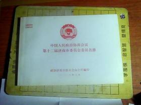 中国人民政治协商会议  山东省济南市第十二届委员会委员名册
