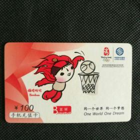 中国移动手机充值卡《福娃欢欢~篮球》      [柜12-2-1]