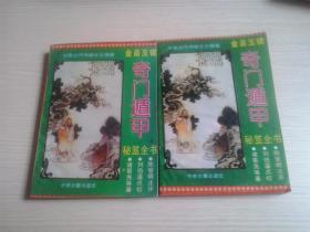 中国古代传统文化透视:金函玉镜 奇门遁甲 秘笈全书(上下册 全)