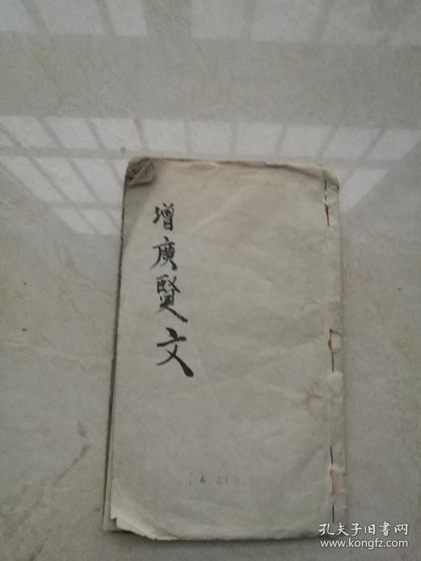 经名家参阅,增广贤文一套全