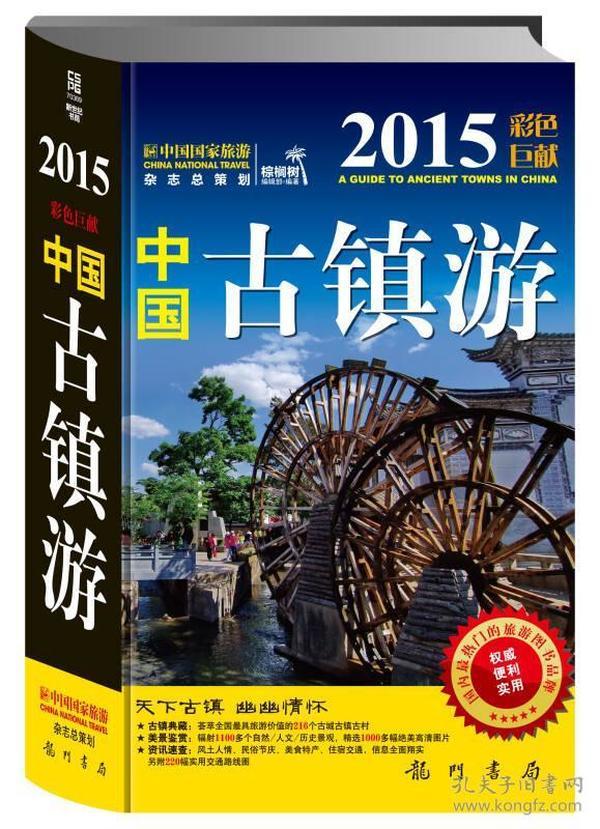 中国古镇游(2015彩色巨献)