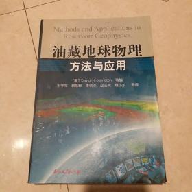 油藏地球物理方法与应用