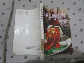 中国名菜谱精萃300例