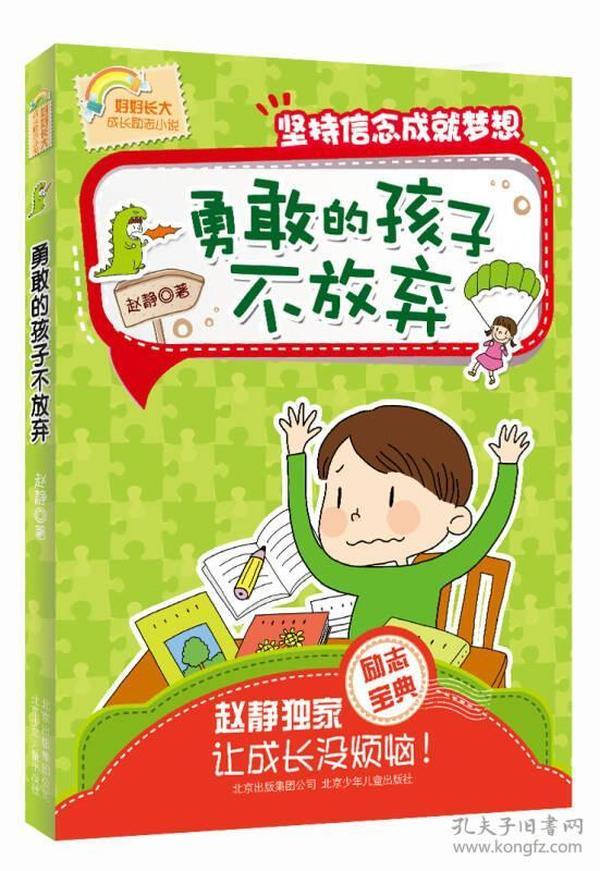 (正版)(双色)好好长大成长励志小说:勇敢的孩子不放弃图片