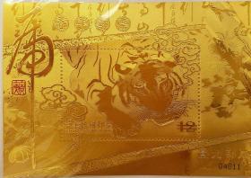台湾台北邮局 (庚寅年)  2010年发行金泊