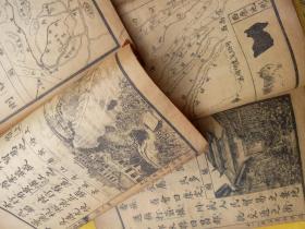 民国图绘本 儿童启蒙读物 学校适用《地理指南》四册全 32开本 8品 全是图