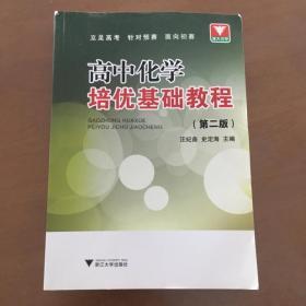高中化学培优基础教程(第二版)正版