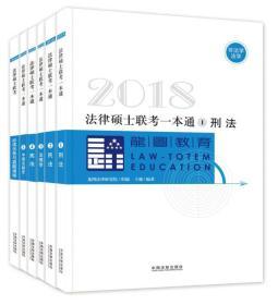 2018法律碩士聯考一本通(法學、非法學)(套裝共6冊)