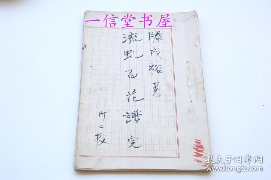 《流虬百花谱》1册全 旧写本  无刊本   植物类