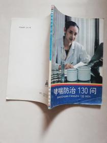 哮喘防治130问