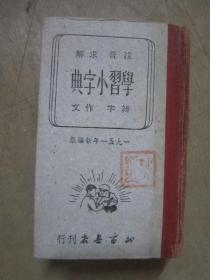 学习小字典(注音、求解、辩字、作文) 1951年
