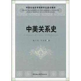 中国社会科学院研究生重点教材:中美关系史