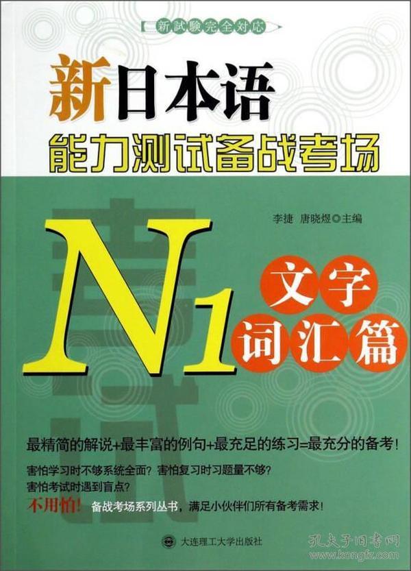 新日本语能力测试备战考场.N1文字词汇篇