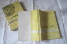 金刚石磨具制造     磨料磨具制造丛书之四