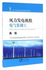 孔夫子旧书网--风力发电机组电气装调工