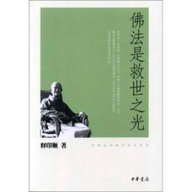 佛法是救世之光--印顺法师佛学著作系列