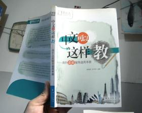 中文可以这样教:海外汉语辅导通用手册