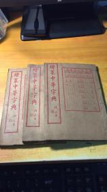 增篆中华字典(前二册和最后一册.子丑寅卯辰亥部)3本合售