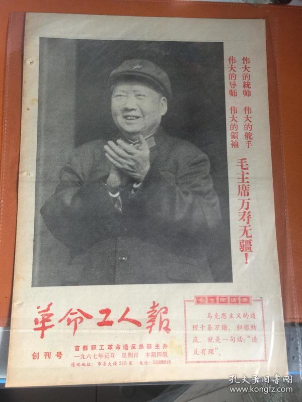 新上革命工人报创刊号,1967年首都职工革命造反总部主办,品相不错。