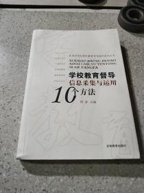 学校教育督导信息采集与运用10个方法(一版一印)
