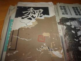 明拓张猛龙碑--线装1册全---中华书局民国23年2版--品以图为准--面/底残,正文画心完好,具体见图自定