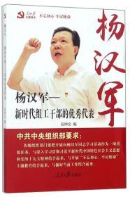 杨汉军:新时代组工干部的优秀代表