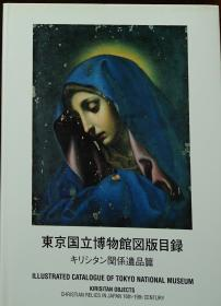 东京国立博物馆图版目录 キリシタン関系遗品 日本桃山基督教艺术