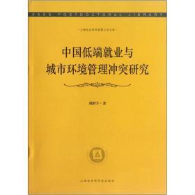 中国低端就业与城市环境管理冲突研究