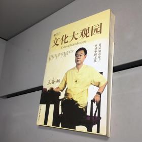 文化大观园 【王鲁湘封面 亲笔签赠本,保真!】【一版一印 95品+++ 内页干净 实图拍摄 看图下单 收藏佳品】