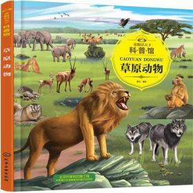 Children's Eyes on the World Science Museum. Grassland Animals