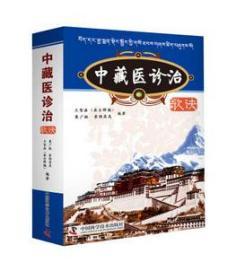 中藏医诊治歌诀