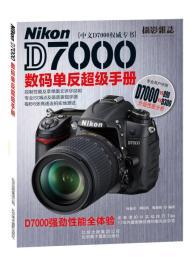 NikonD7000数码单反超级手册