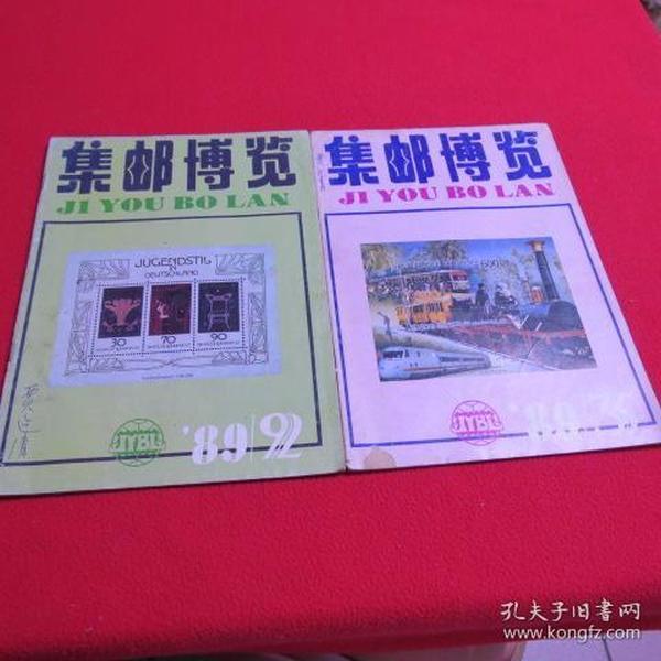 集邮博览 1989年第2.3期