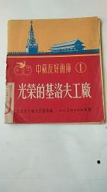 光荣的基洛夫工厂[中苏友好画库1]老画册 1951年初版