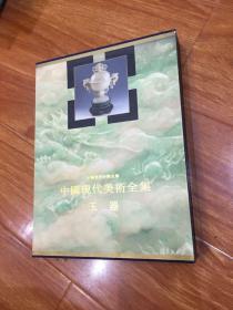 中国现代美术全集(玉器)