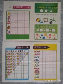教学挂图  书写数字1---10  认识图形 (共两张)