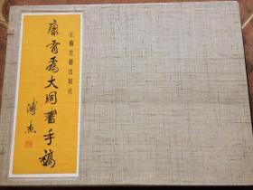 康有为大同画手稿(全四册)