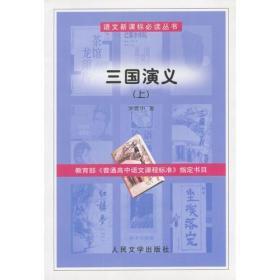 三国演义(上.下册)