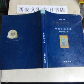 中国民间藏玉:裕福轩藏玉选