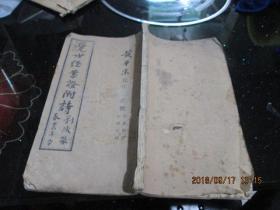 觉世经案证附诗  成都明道院  中华民国三十六年印   实物图  请看图自鉴品相及书名。、