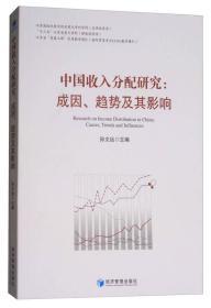 中国收入分配研究:成因、趋势及其影响