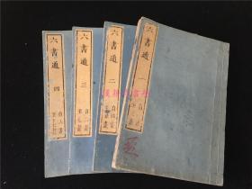 乾隆40年和刻本《六书通》4册全,又名《集古印篆》,安永四年覆刻顺治辛丑年闵氏写刻本,印工尚佳。