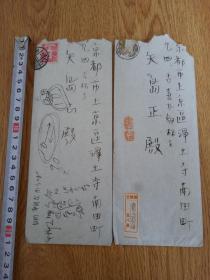 1927年日本实际书信两封