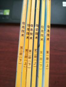 泰山版 小学信息技术课本 第一册至第三册(全6册)