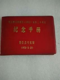 毛主席光辉著作《讲话》发表三十周年   纪念手册