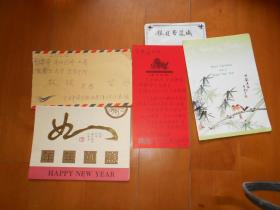 【沈-守愚旧藏】台湾大学教授: 来璋 信札一组3件