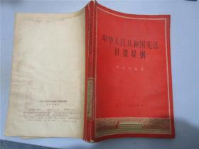 中华人民共和国宪法讲课提纲