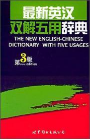 最新英汉双解五用辞典(第3版)