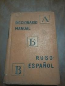 DICCIONARIO MANUAL RUSO-ESPAÑOL(俄西学习辞典)